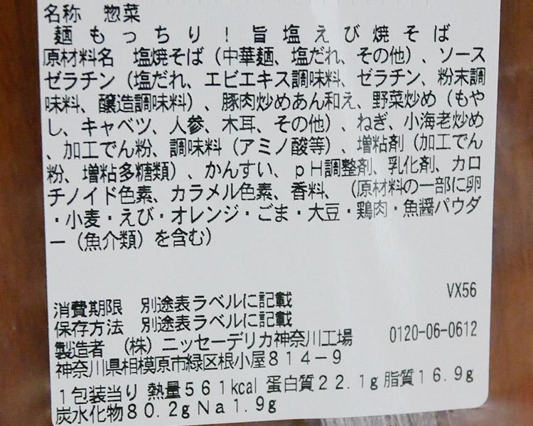 セブンイレブン「麺もっちり!旨塩えび焼そば(430円)」の原材料・カロリー