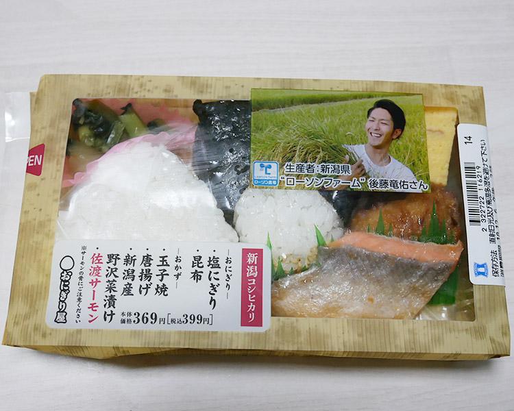 新コシセット(399円)