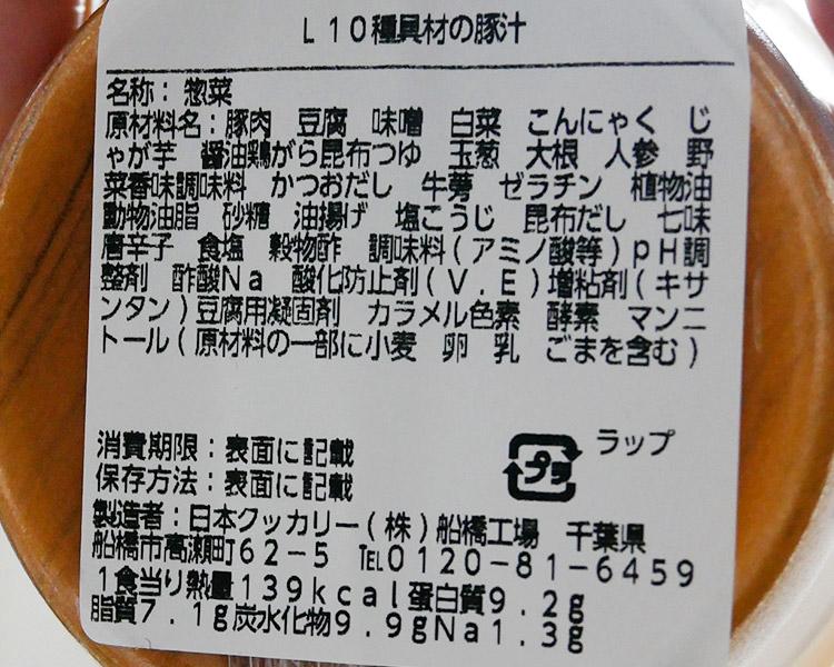 ローソン「10種具材の豚汁(298円)」原材料名・カロリー