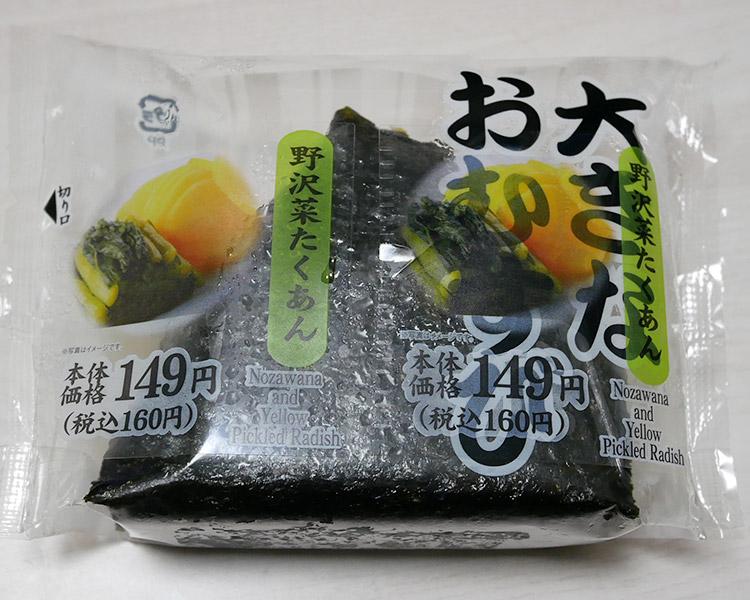 大きなおむすび[野沢菜たくあん](160円)
