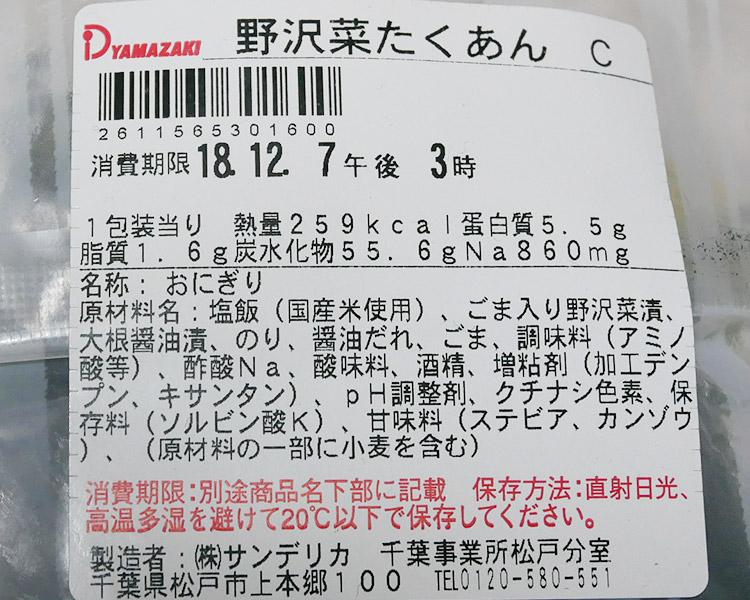 デイリーヤマザキ「大きなおむすび[野沢菜たくあん](160円)」原材料名・カロリー