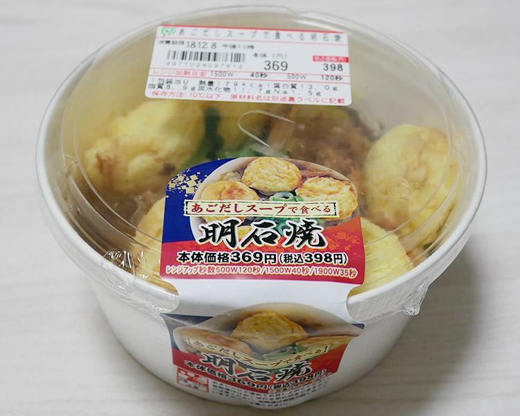あごだしスープで食べる 明石焼(398円)