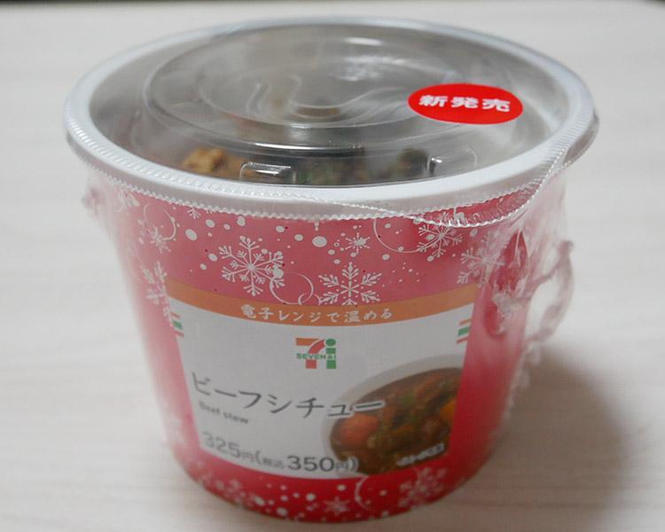 ビーフシチュー(350円)
