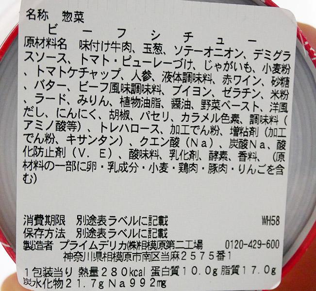 セブンイレブン「ビーフシチュー(350円)」の原材料・カロリー