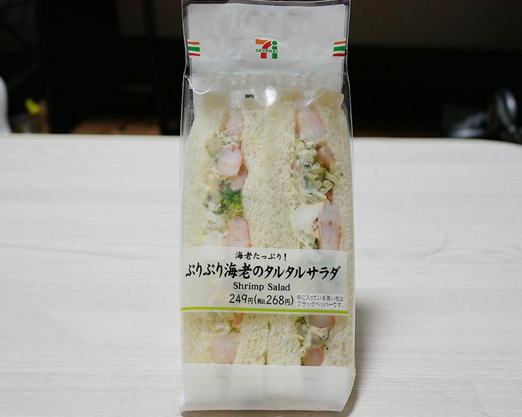 ぷりぷり海老のタルタルサラダサンド(268円)