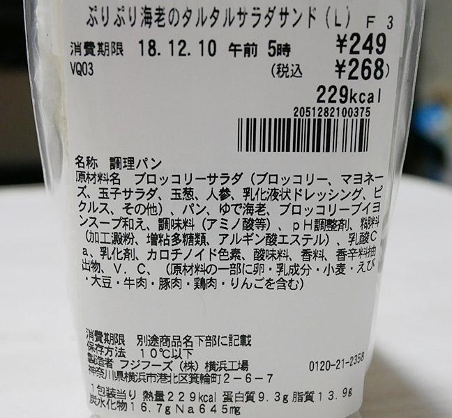 セブンイレブン「ぷりぷり海老のタルタルサラダサンド(268円)」の原材料・カロリー