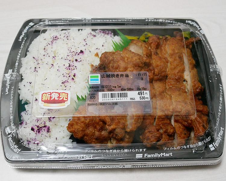 山賊焼き弁当(530円)