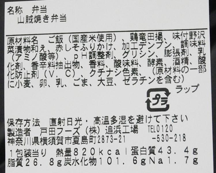 ファミリーマート「山賊焼き弁当(530円)」原材料名・カロリー