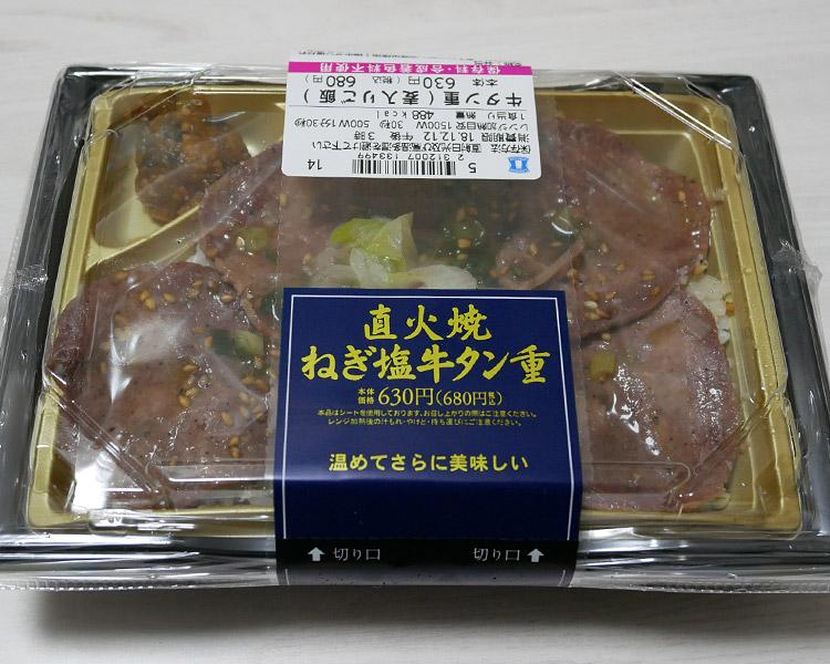直火焼 ねぎ塩牛タン重(680円)