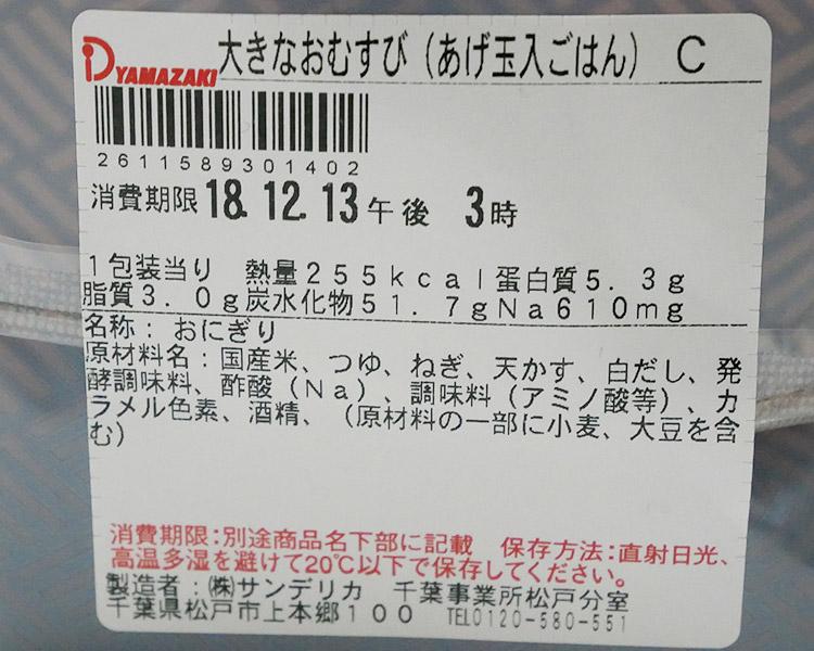 デイリーヤマザキ「大きなおむすび[あげ玉入りごはん](140円)」原材料名・カロリー