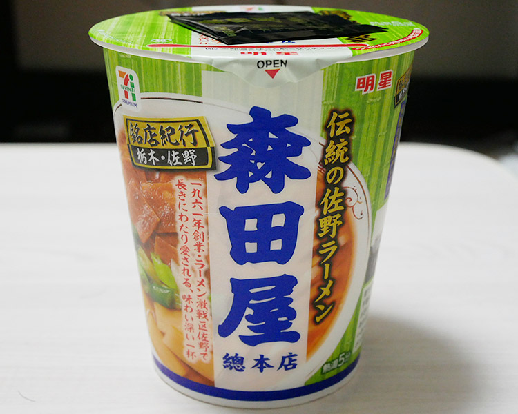 銘店紀行 森田屋總本店(213円)
