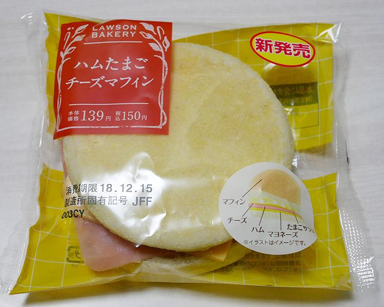 ハムたまごチーズマフィン(150円)