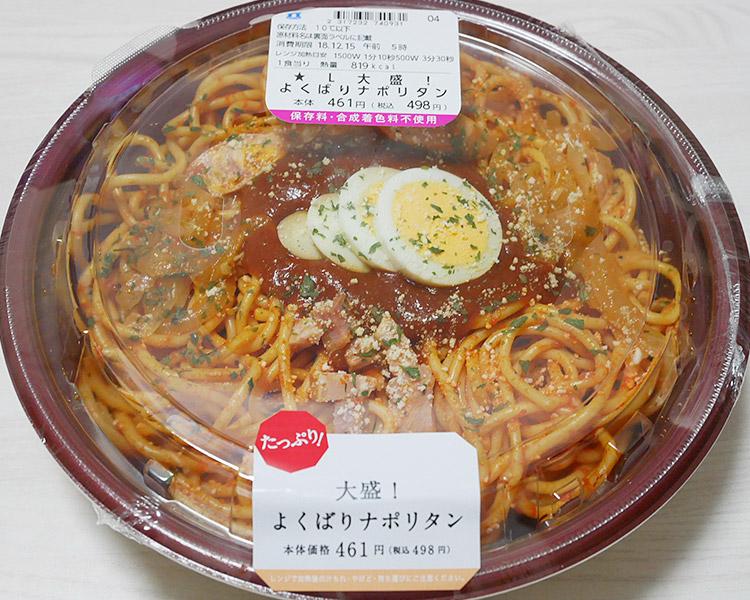 大盛!よくばりナポリタン(498円)