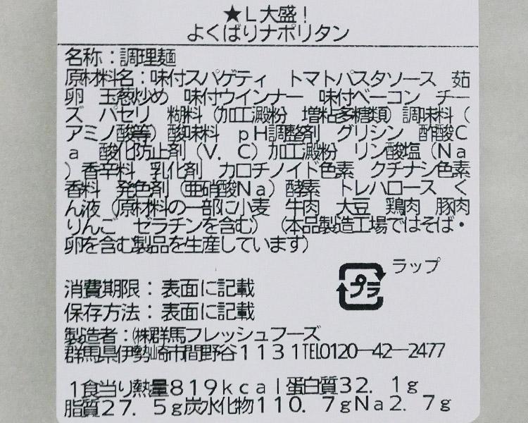 ローソン「大盛!よくばりナポリタン(498円)」原材料名・カロリー