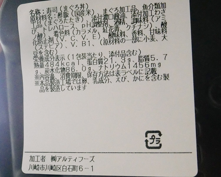 まいばすけっと「大盛!まぐろ丼(537円)」原材料名・カロリー