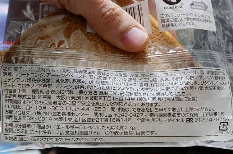 ファミリーマート「ホイップデニッシュメロンパン(138円)」の原材料・カロリー