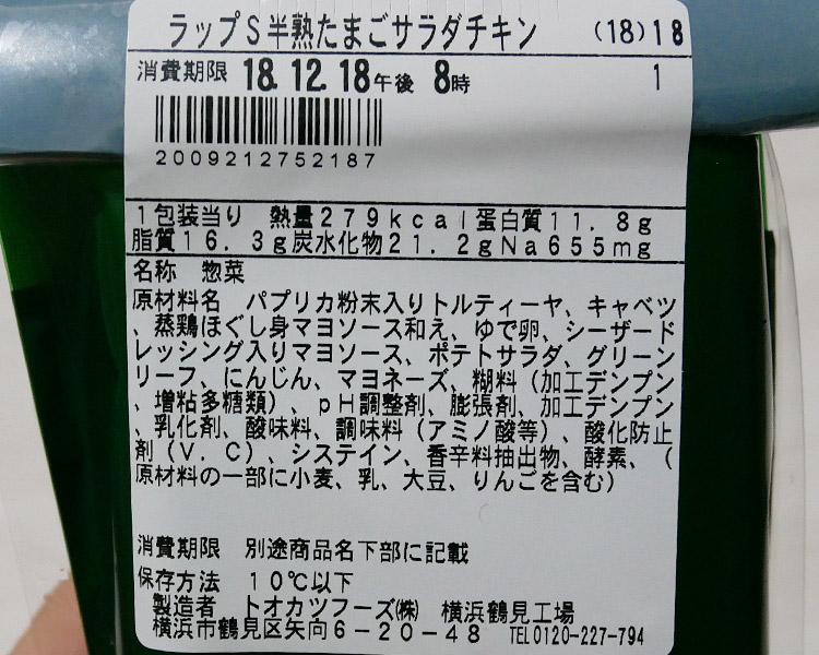 ファミリーマート「ラップスティック 半熟たまごとサラダチキン(268円)」の原材料・カロリー