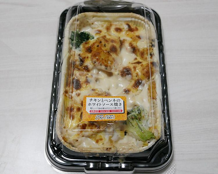 チキンとペンネのホワイトソース焼き(300円)