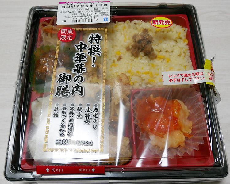 特選!中華幕の内御膳(748円)