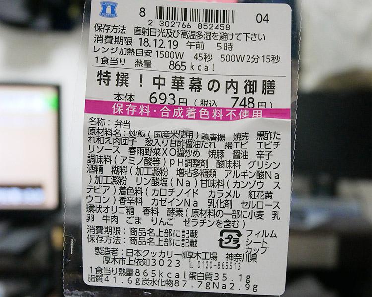 ローソン「特選!中華幕の内御膳(748円)」原材料名・カロリー