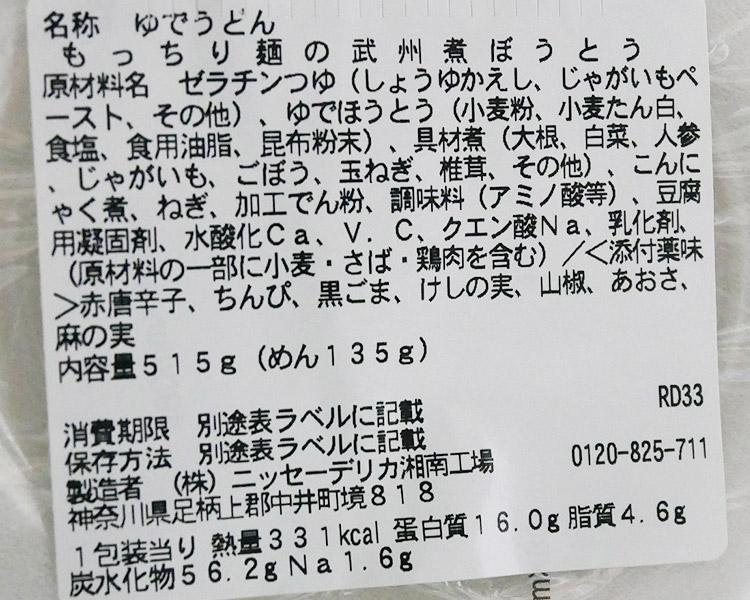 セブンイレブン「もっちり麺の武州煮ぼうとう(398円)」の原材料・カロリー