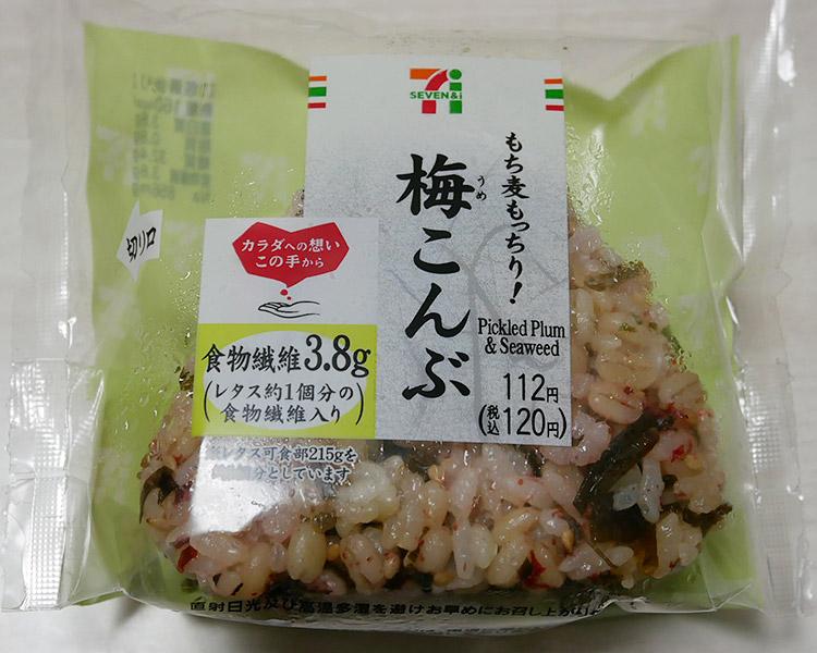 もち麦もっちり!梅こんぶおむすび(120円)