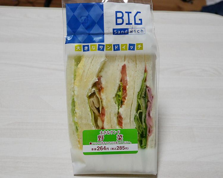 大きなサンド 野菜(285円)