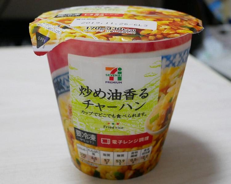 炒め油香るカップチャーハン[冷凍食品](213円)