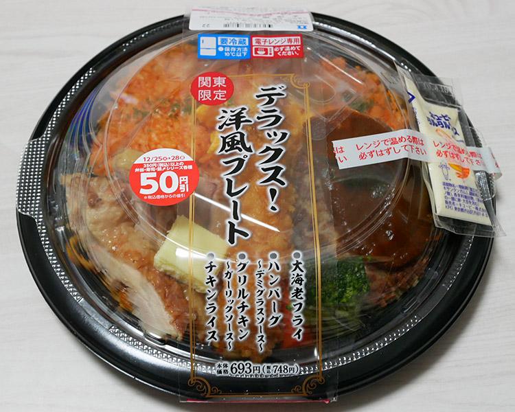 デラックス!洋風プレート(748円)