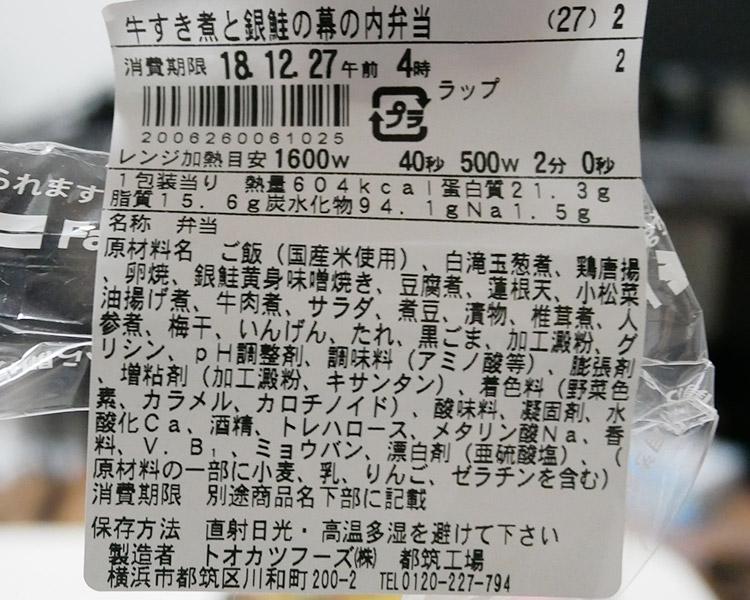 ファミリーマート「牛すき煮と銀鮭の幕の内弁当(598円)」原材料名・カロリー