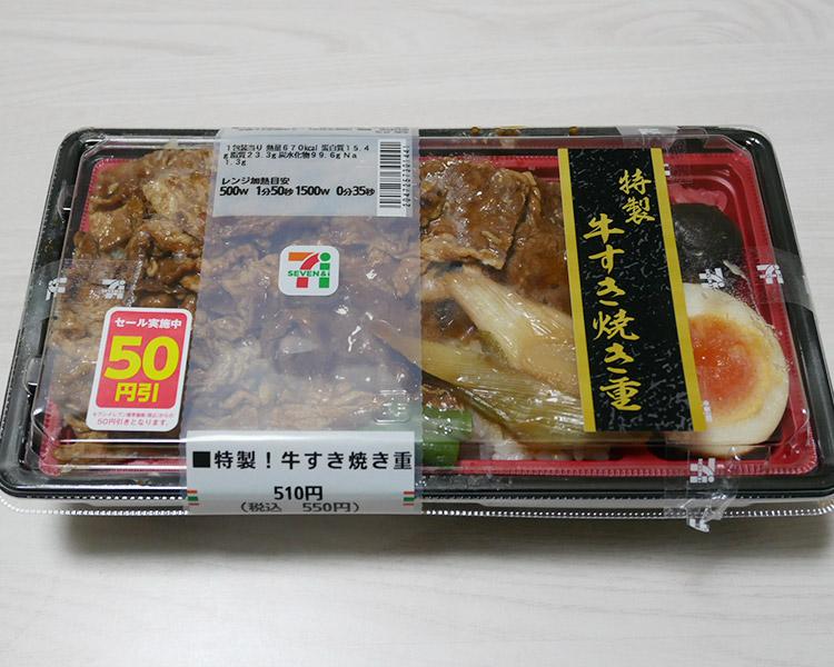 特製!牛すき焼き重(550円)