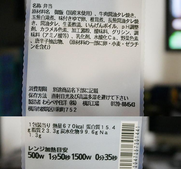 セブンイレブン「特製!牛すき焼き重(550円)」原材料名・カロリー