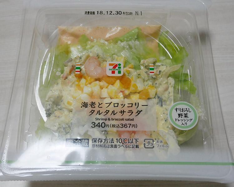 海老とブロッコリータルタルサラダ(367円)