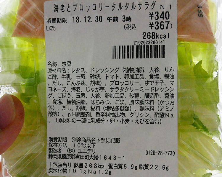セブンイレブン「海老とブロッコリータルタルサラダ(367円)」の原材料・カロリー