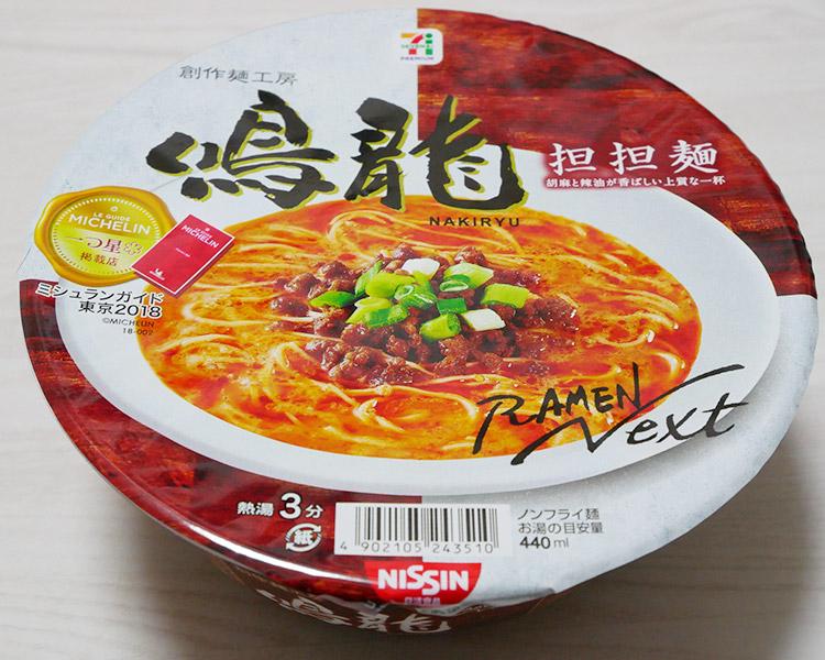 鳴龍 担担麺[なきりゅう](278円)