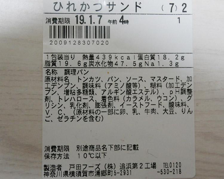 ファミリーマート「ひれかつサンド(440円)」原材料名・カロリー