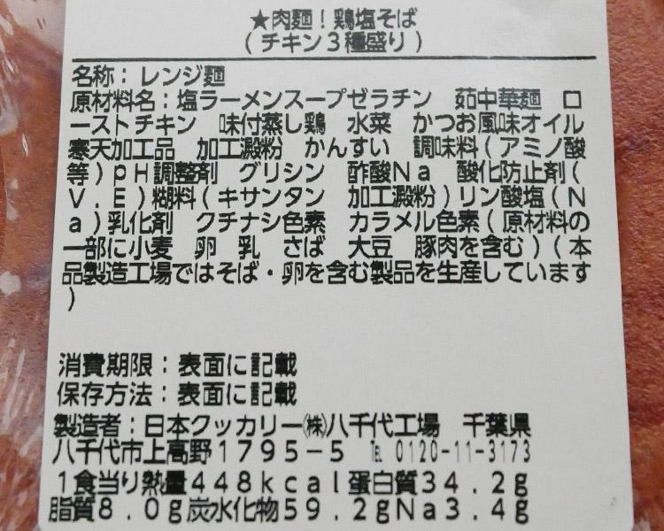 ローソン「肉麺!鶏塩そば[チキン3種盛り](530円)」の原材料・カロリー