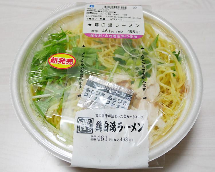 鶏白湯ラーメン(498円)