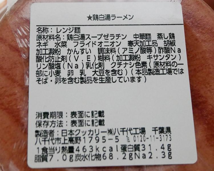 ローソン「鶏白湯ラーメン(498円)」の原材料・カロリー