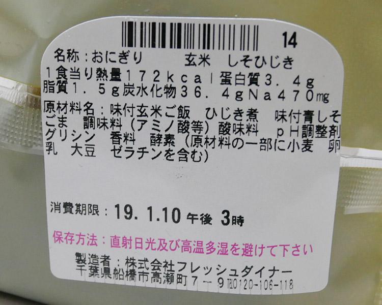 ローソン「おいしい玄米にぎり しそひじき(140円)」原材料名・カロリー