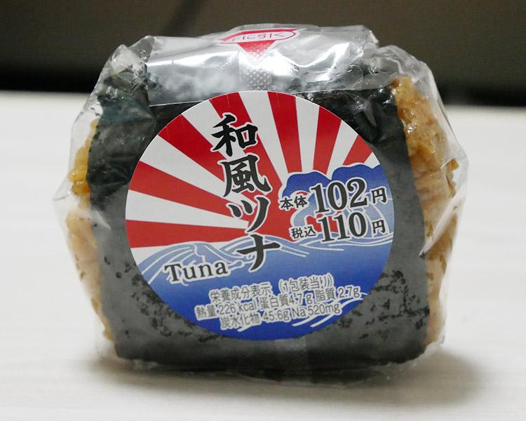 和風ツナおにぎり(110円)