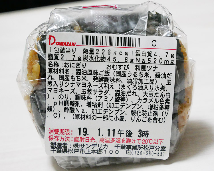 デイリーヤマザキ「和風ツナおにぎり(110円)」原材料名・カロリー