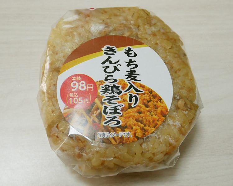 もち麦入り きんぴら鶏そぼろおにぎり(105円)