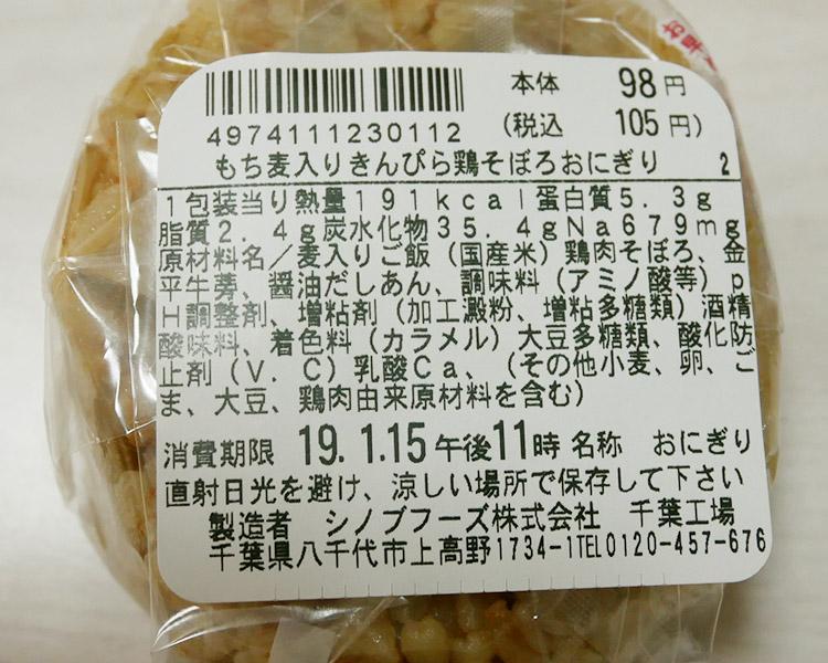 まいばすけっと「もち麦入り きんぴら鶏そぼろおにぎり(105円)」原材料名・カロリー