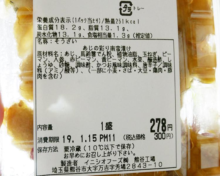 まいばすけっと「あじの彩り南蛮漬け(278円)」原材料名・カロリー