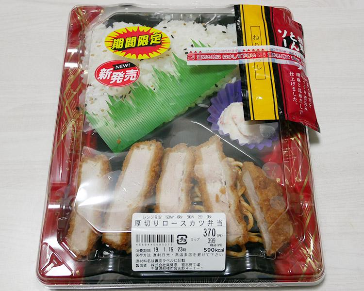 厚切りロースカツ弁当(370円)