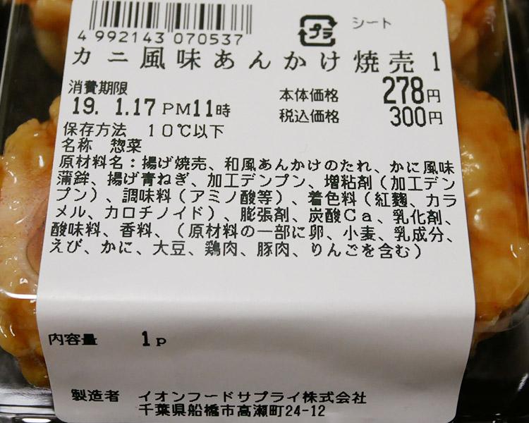まいばすけっと「カニ風味あんかけ焼売(300円)」原材料名・カロリー