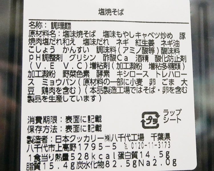 ローソン「ネギ油香る塩焼そば(399円)」原材料名・カロリー