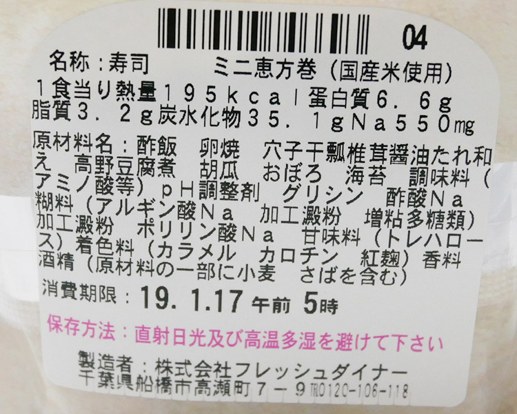 ローソン「ミニ恵方巻(190円)」原材料名・カロリー