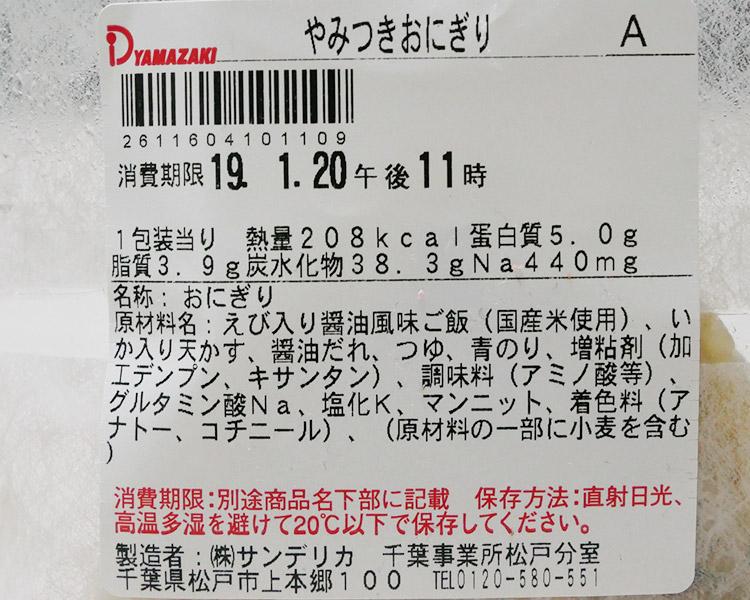 デイリーヤマザキ「やみつきおにぎり(110円)」原材料名・カロリー